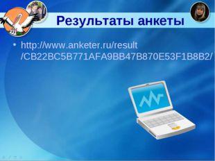 Результаты анкеты http://www.anketer.ru/result/CB22BC5B771AFA9BB47B870E53F1B