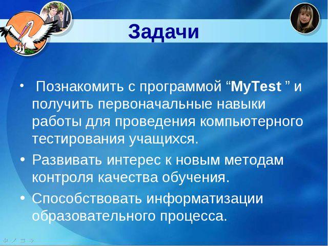 """Задачи Познакомить с программой """"MyTest """" и получить первоначальные навыки ра..."""