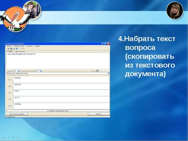 4.Набрать текст вопроса (скопировать из текстового документа)