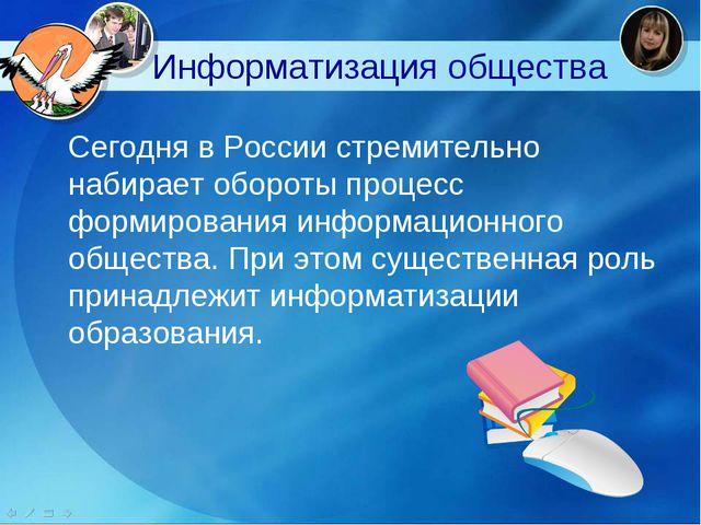 Информатизация общества Сегодня в России стремительно набирает обороты проц...