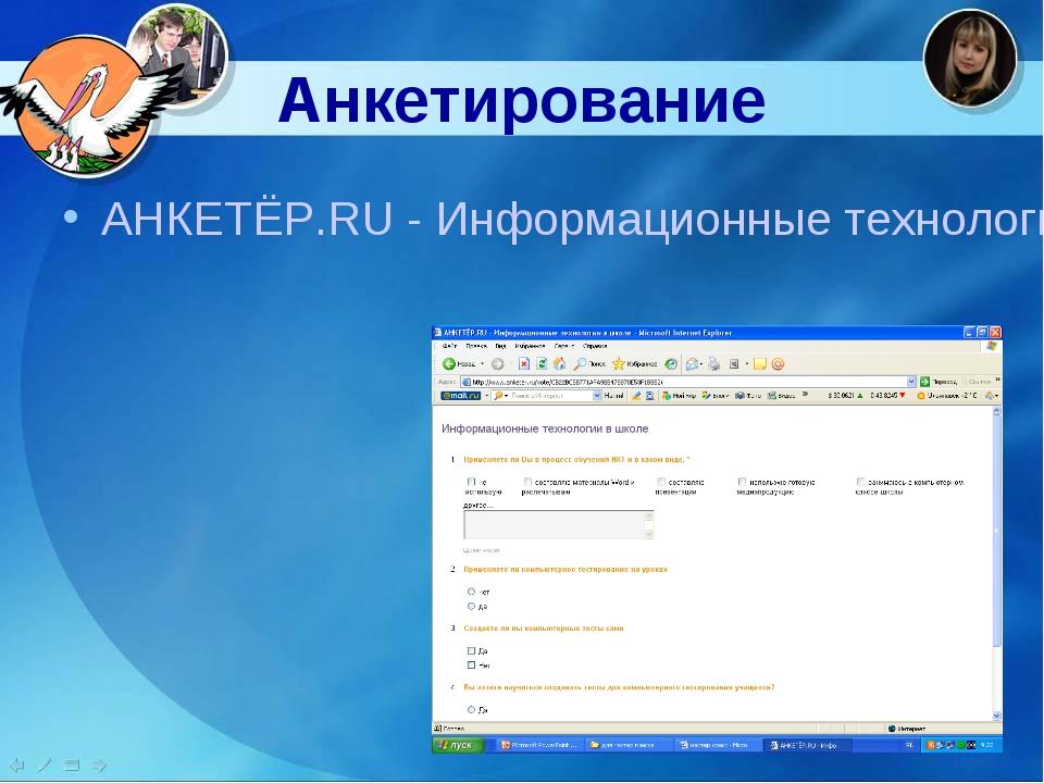 Анкетирование АНКЕТЁР.RU - Информационные технологии в школе
