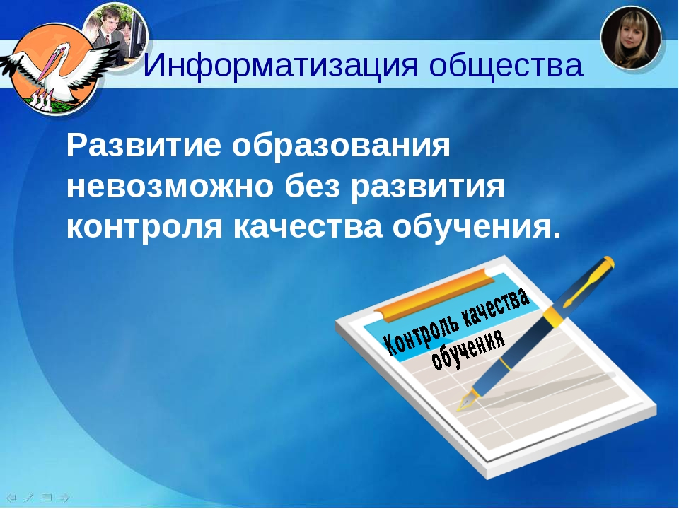Информатизация общества Развитие образования невозможно без развития контро...