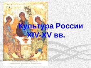 Культура России XIV-XV вв.