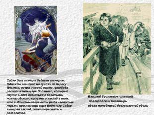 Василий Буслаевич - русский, новгородский богатырь идеал молодецкой безгранич