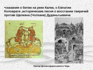 сказания о битве на реке Калке, о Евпатии Коловрате ,исторические песня о вос