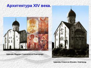 Архитектура XIV века. Церковь Федора Стратилата в Новгороде. Церковь Спаса на