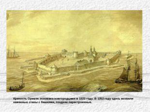 Крепость Орешек основана новгородцами в 1323 году. В 1352 году здесь возвели