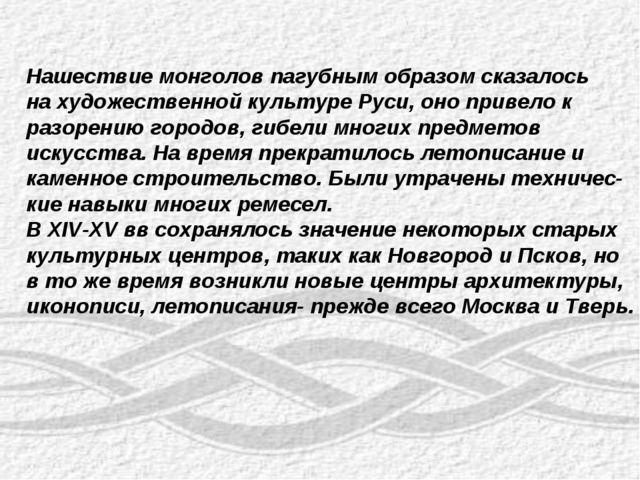 Нашествие монголов пагубным образом сказалось на художественной культуре Руси...