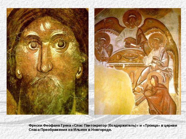 Фрески Феофана Грека «Спас Пантократор (Вседержитель)» и «Троица» в церкви Сп...