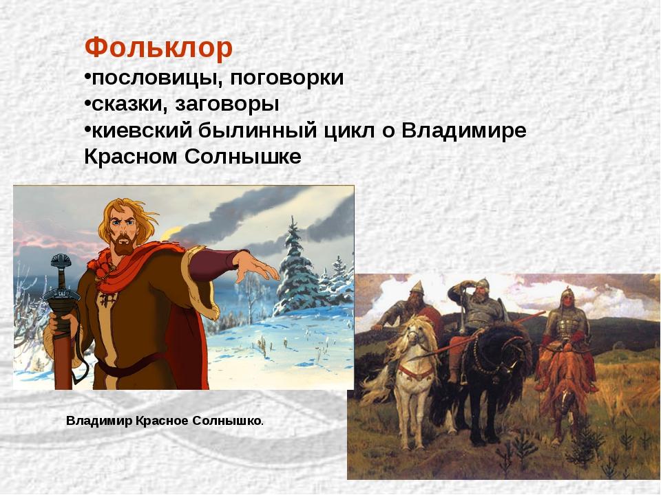 Фольклор пословицы, поговорки сказки, заговоры киевский былинный цикл о Влади...