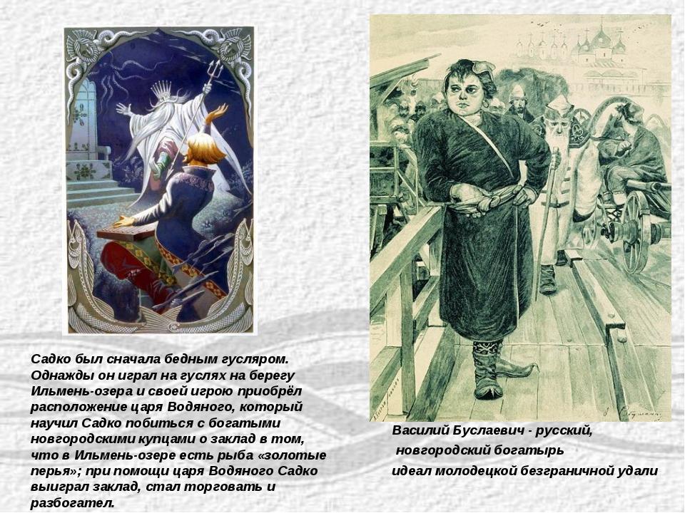 Василий Буслаевич - русский, новгородский богатырь идеал молодецкой безгранич...