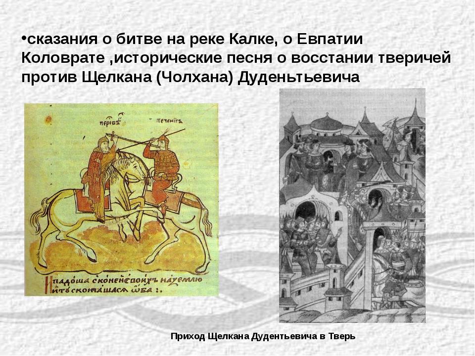сказания о битве на реке Калке, о Евпатии Коловрате ,исторические песня о вос...