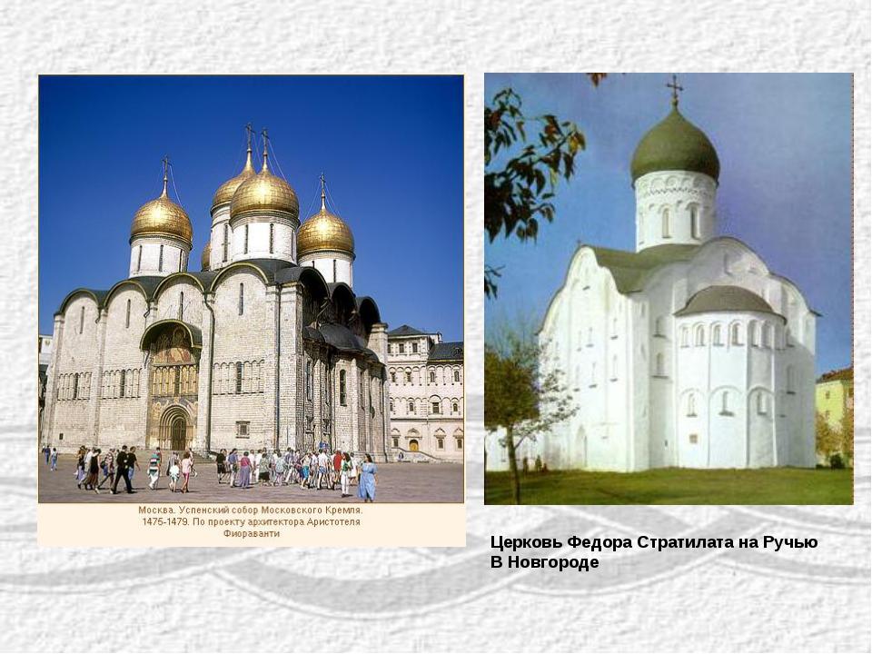 Церковь Федора Стратилата на Ручью В Новгороде