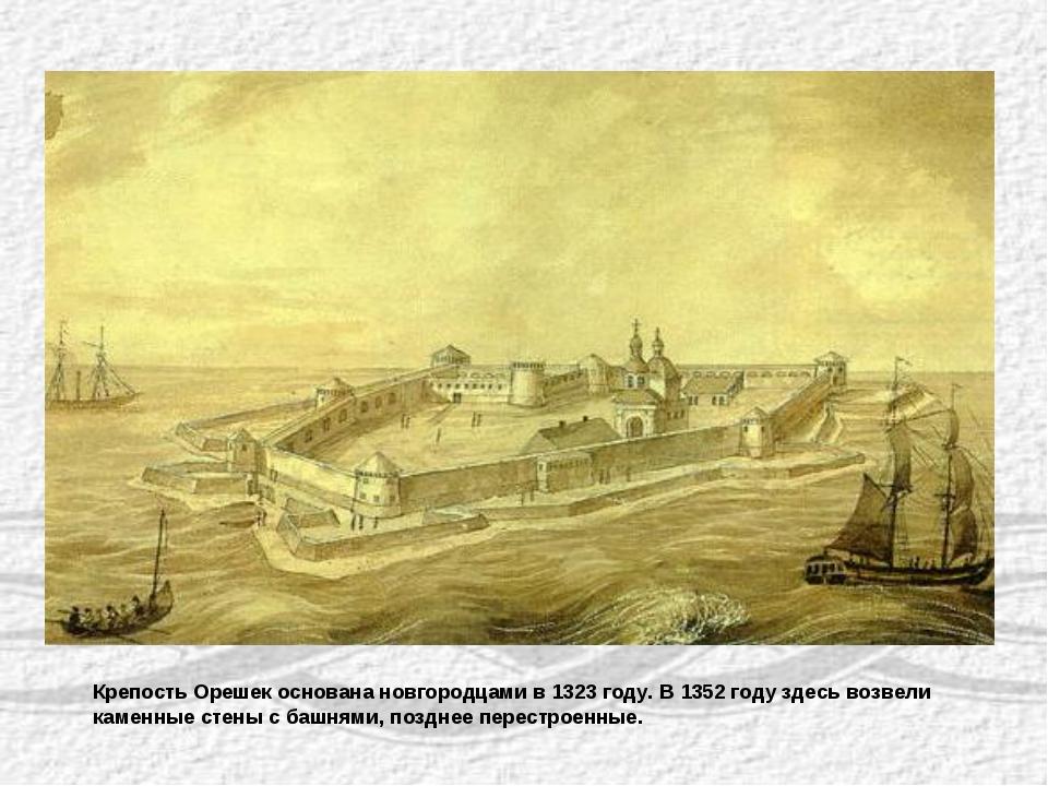 Крепость Орешек основана новгородцами в 1323 году. В 1352 году здесь возвели...