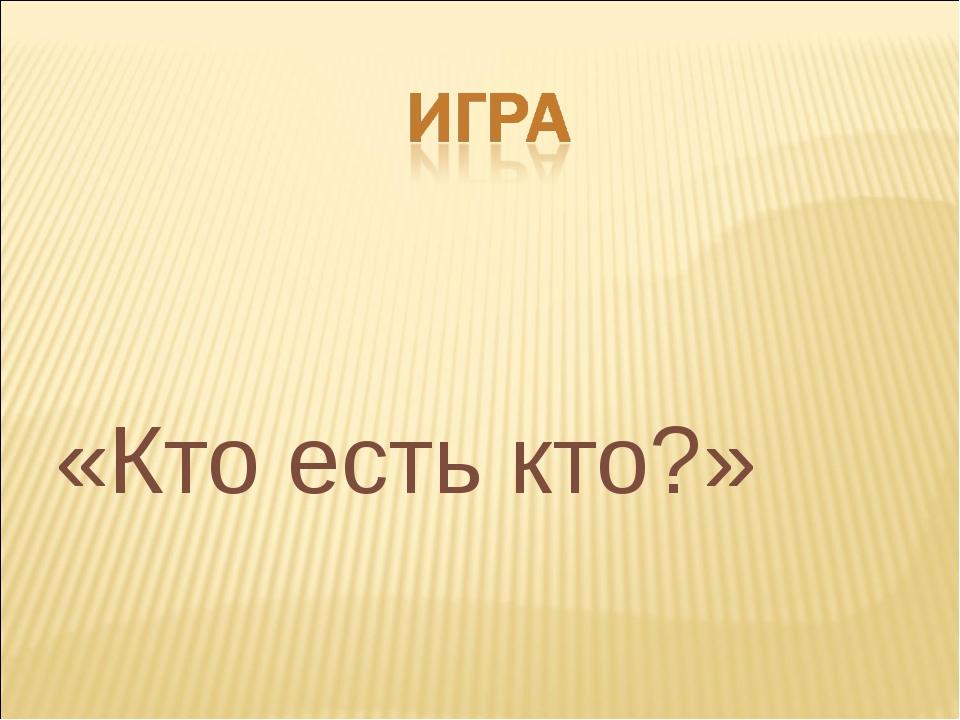 «Кто есть кто?»