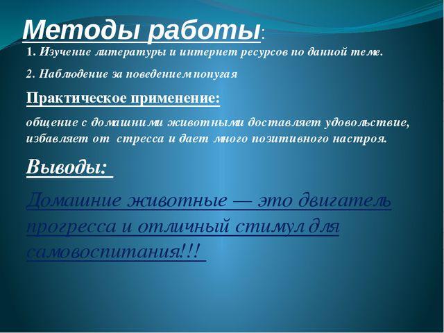 Методы работы: 1. Изучение литературы и интернет ресурсов по данной теме. 2....