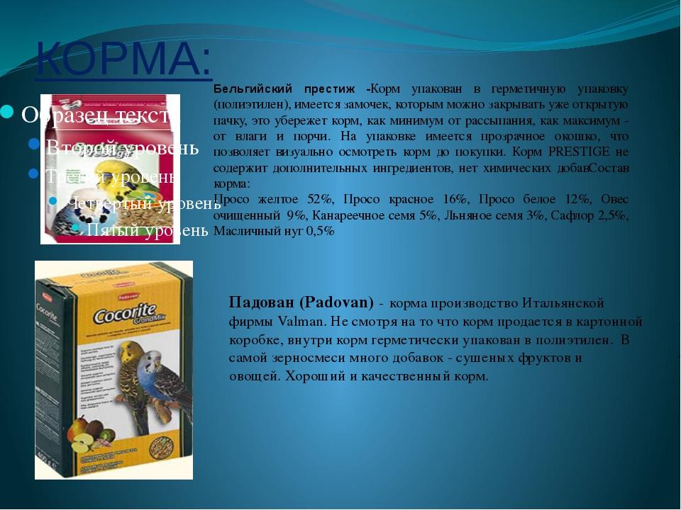КОРМА: Бельгийский престиж -Корм упакован в герметичную упаковку (полиэтилен)...