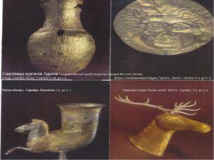 Сокровища курганов Адыгеи. Государственный музей искусства народов Востока. М