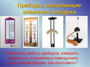 Приборы, измеряющие влажность воздуха Объяснить работу приборов, измерить вла
