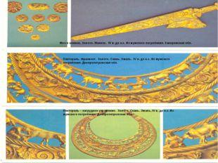 Меч в ножнах. Золото. Железо. IV в. до н.э. Из мужского погребения. Запорожск
