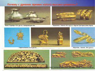 Почему с древних времен золото высоко ценилось? Вазы. Серебро. IV в. до н.э.
