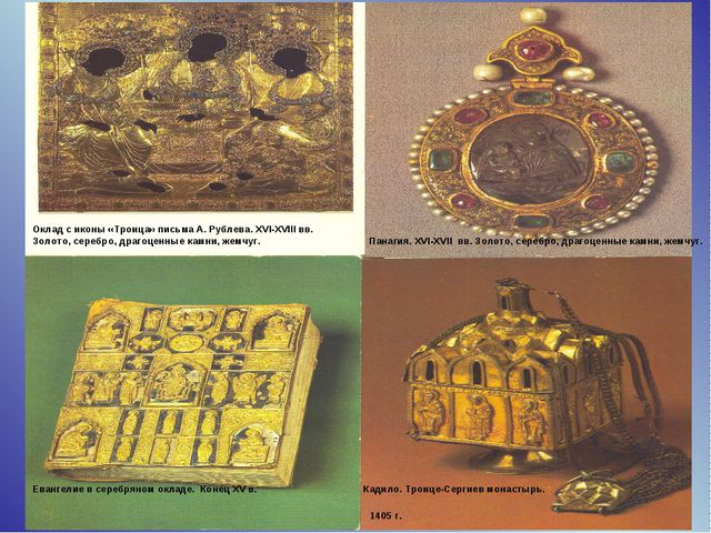 Оклад с иконы «Троица» письма А. Рублева. XVI-XVIΙΙ вв. Золото, серебро, драг...