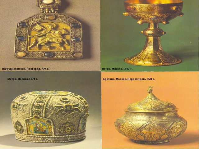 Нагрудная икона. Новгород. XΙV в. Потир. Москва. 1597 г. Митра. Москва. 1674...