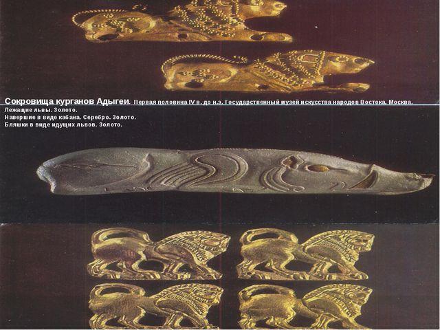 Сокровища курганов Адыгеи. Первая половина ΙV в. до н.э. Государственный музе...