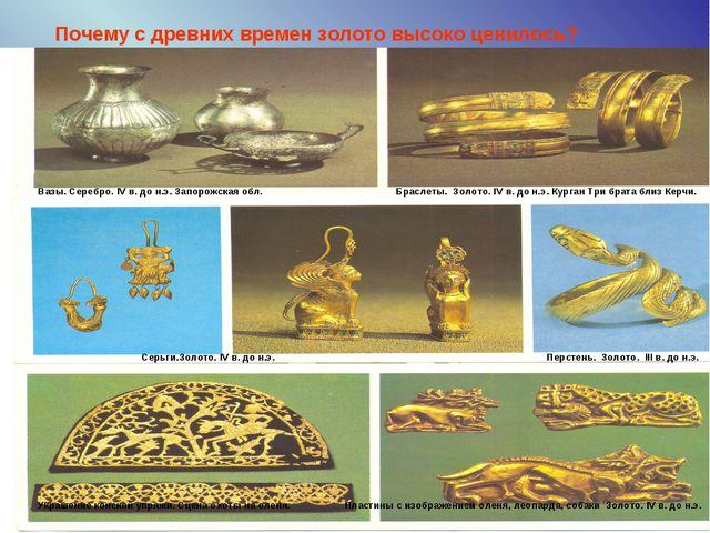 Почему с древних времен золото высоко ценилось? Вазы. Серебро. IV в. до н.э....