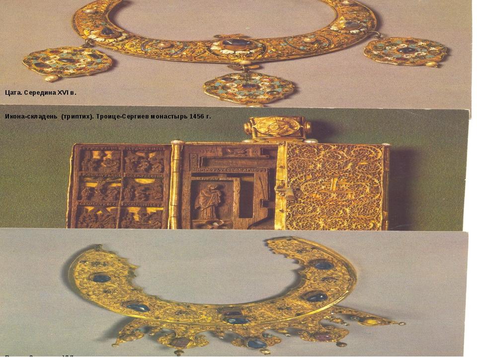 Цата. Середина XVI в. Икона-складень (триптих). Троице-Сергиев монастырь 1456...