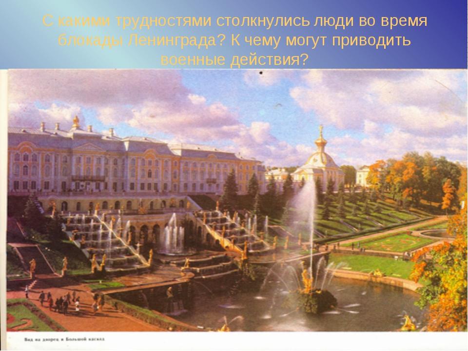 С какими трудностями столкнулись люди во время блокады Ленинграда? К чему мог...