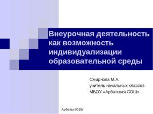 Смирнова М.А. учитель начальных классов МБОУ «Арбатская СОШ» Внеурочная деяте