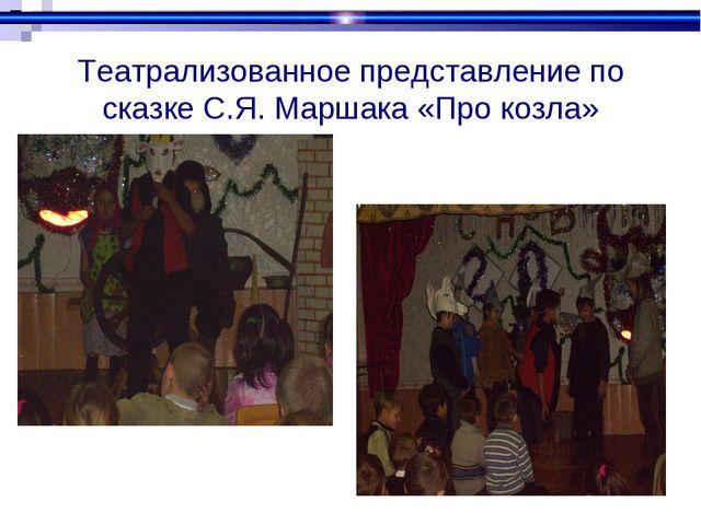 Театрализованное представление по сказке С.Я. Маршака «Про козла»