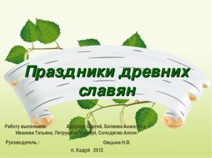 Праздники древних славян Работу выполнили: Андреев Сергей, Беляева Анжелика,