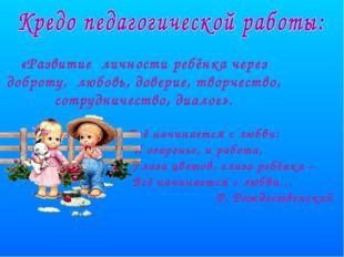 «Развитие личности ребёнка через доброту, любовь, доверие, творчество, сотру