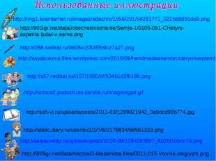 http://img1.liveinternet.ru/images/attach/c/1//56/291/56291771_022bb9891dd9.p