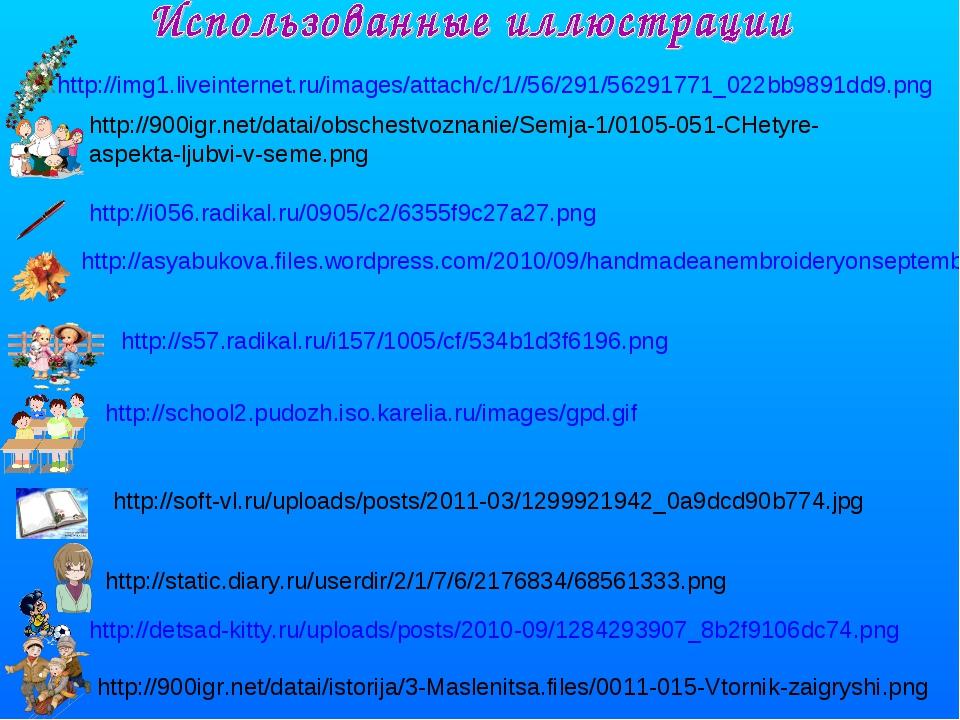 http://img1.liveinternet.ru/images/attach/c/1//56/291/56291771_022bb9891dd9.p...