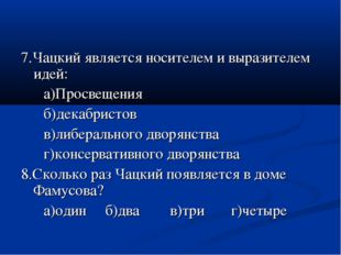 7.Чацкий является носителем и выразителем идей: а)Просвещения б)декабристов в