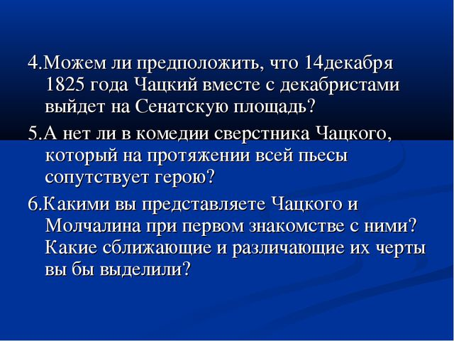 4.Можем ли предположить, что 14декабря 1825 года Чацкий вместе с декабристами...