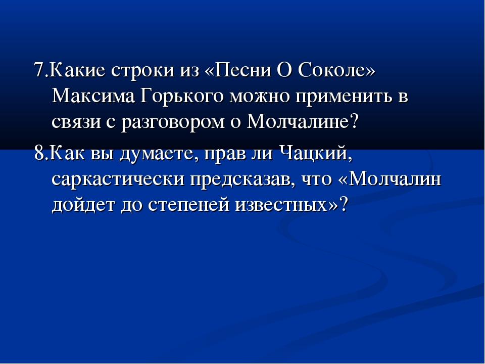 7.Какие строки из «Песни О Соколе» Максима Горького можно применить в связи с...
