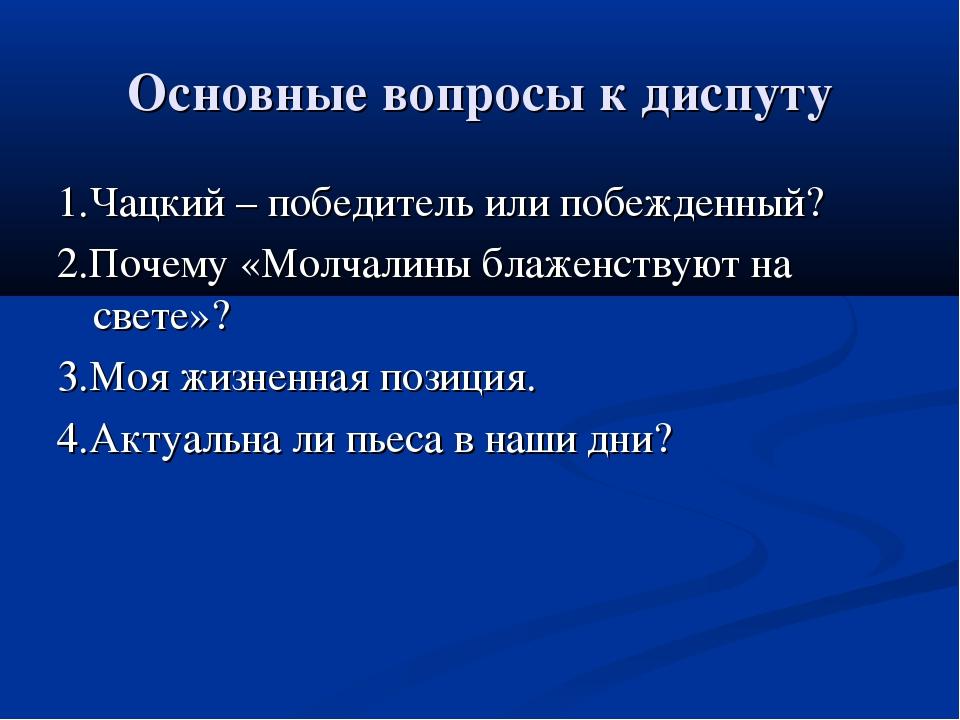Основные вопросы к диспуту 1.Чацкий – победитель или побежденный? 2.Почему «М...
