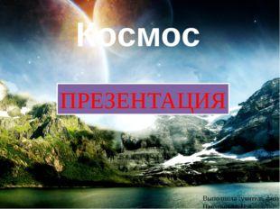 Космос ПРЕЗЕНТАЦИЯ Выполнила :учитель физики Пархоменко Н.А.