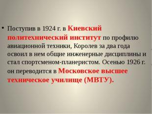 Поступив в 1924 г. в Киевский политехнический институт по профилю авиационно