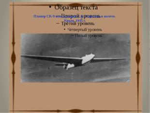 Планер СК-9 конструкции С.П. Королева в полете. Крым, 1935 г.