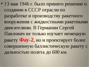 13 мая 1946 г. было принято решение о создании в СССР отрасли по разработке