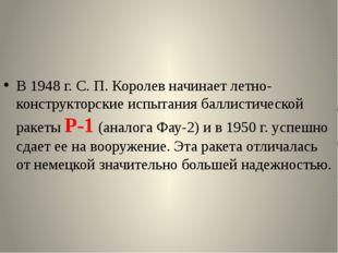 В 1948 г. С. П. Королев начинает летно-конструкторские испытания баллистичес