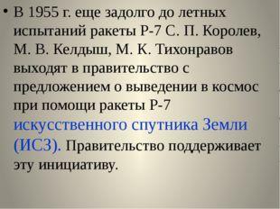 В 1955 г. еще задолго до летных испытаний ракеты Р-7 С. П. Королев, М. В. Ке