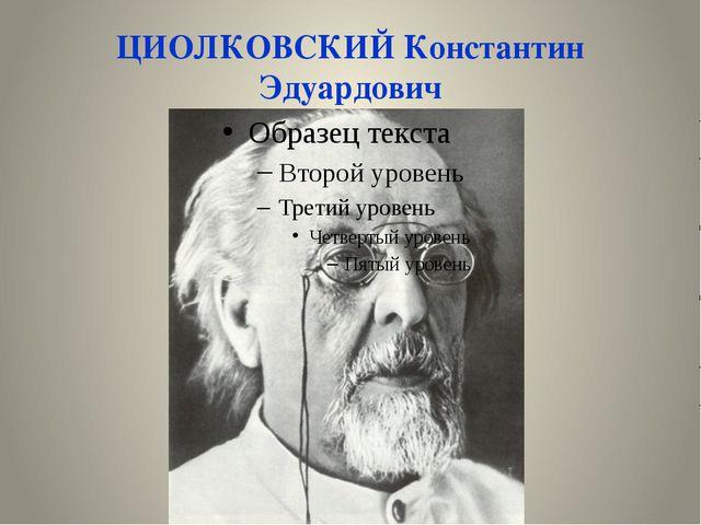ЦИОЛКОВСКИЙ Константин Эдуардович