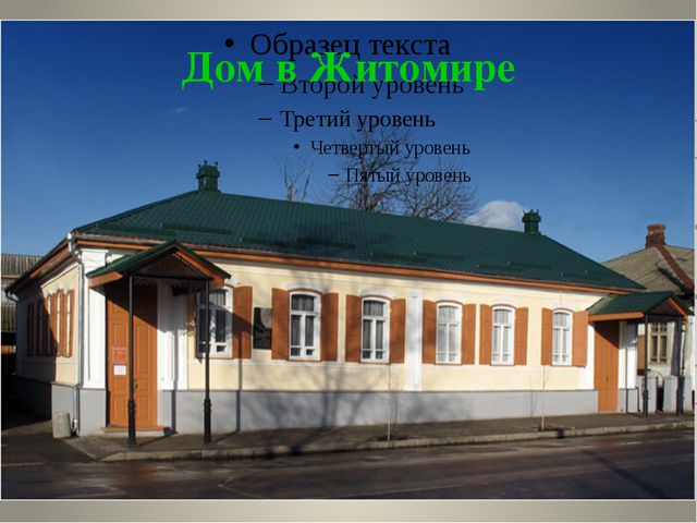 Дом в Житомире