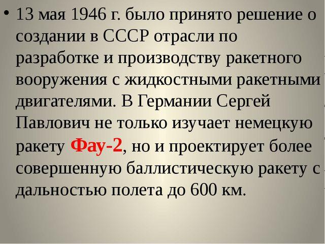 13 мая 1946 г. было принято решение о создании в СССР отрасли по разработке...